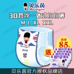 贝乐茵纸尿裤 XL